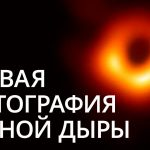 High-tech news: first photo of a black hole