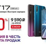 Vivo Y17 with triple camera, NFC and a large battery enters the Russian market