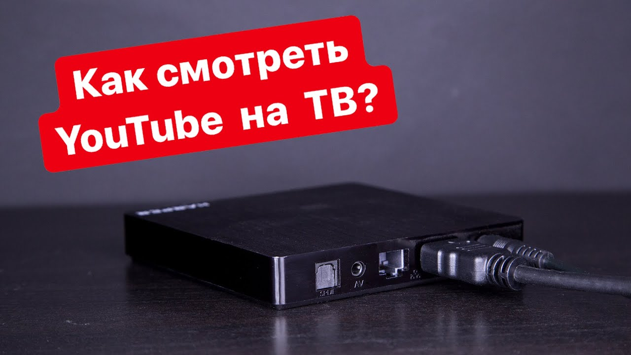 How to watch YouTube on TV? An example of a set-top box on