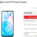 Vivo V17 is presented on the Russian market - 22,990 rubles and Vivo Y11 as a gift for pre-order