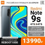 Redmi Note 9S on the Russian market since April 30 - the price is from 13990 rubles